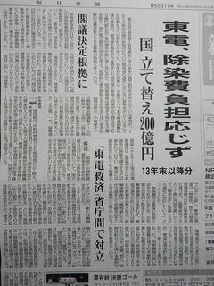 東電.jpg