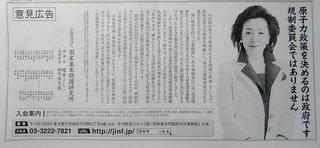 桜井と原発.jpg
